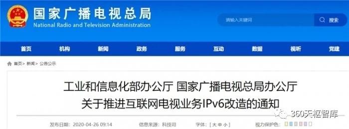 快讯 | 工信部、广电总局:2020年三季度末全面完成网络基础设施IPv6改造
