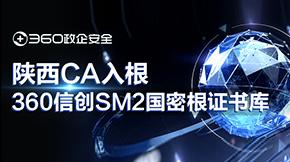 重磅丨陜西CA正式入根360信創SM2國密根證書庫