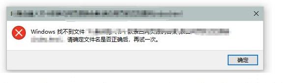 windows找不到文件請確定文件名是否正確解決方案