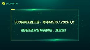 """360实现""""王者三连"""",再夺MSRC 2020 Q1最具价值安全精英榜冠、亚宝座!"""