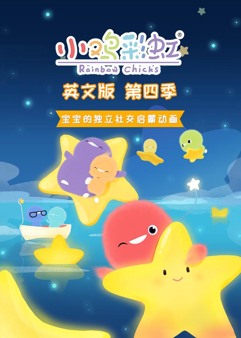 小雞彩虹英文版第四季