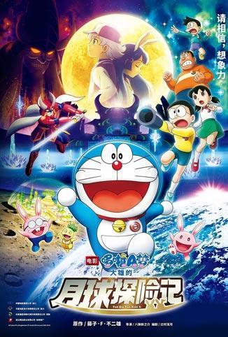 哆啦A夢:大雄的月球探險記 普通話版