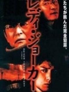 绑架(恐怖片)