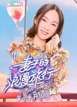 妻子的浪漫旅行第3季升級版
