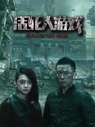 Horror movie - 活死人游戏