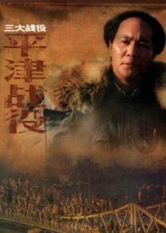 战争大片:平津战役