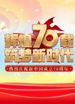 庆祝新中国成立70周年联欢活动