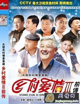 乡村爱情故事(国产剧)