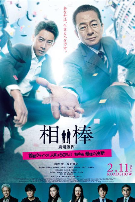 相棒劇場版4
