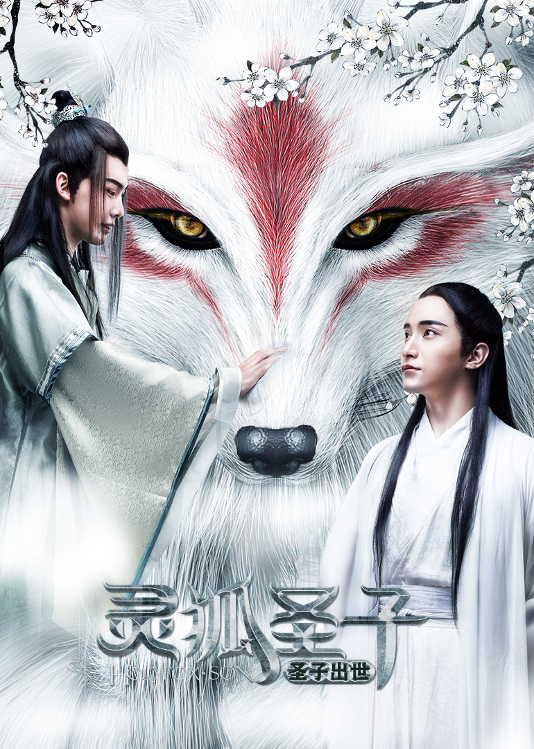 靈狐圣子1:圣子出世