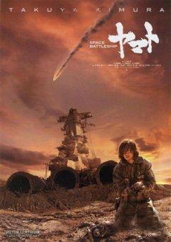 宇宙战舰大和号(动作片)