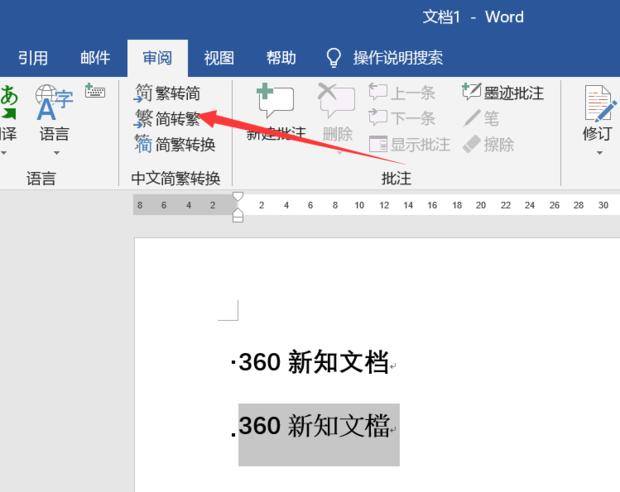 word 繁体字 简体字_word如何将文字转换成简体或繁体_360新知