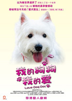 我的狗狗我的爱
