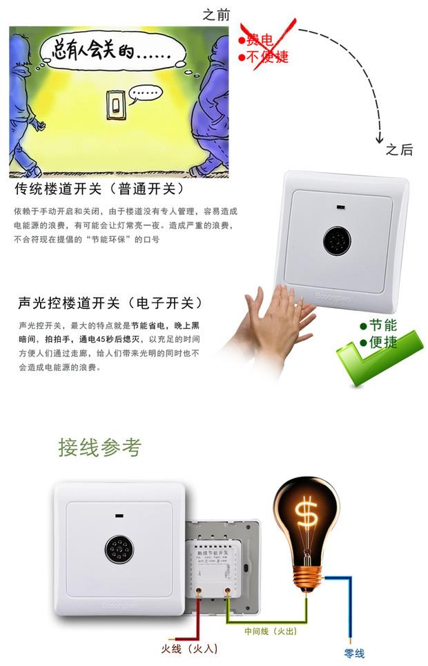楼道声控灯接线图_声控延时开关接线图_接线图分享