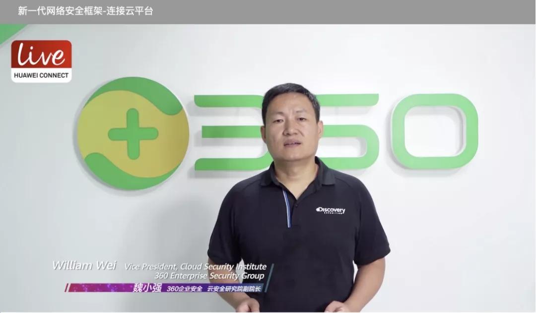 2020 华为全联接大会360魏小强:新一代网络安全框架-连接云平台