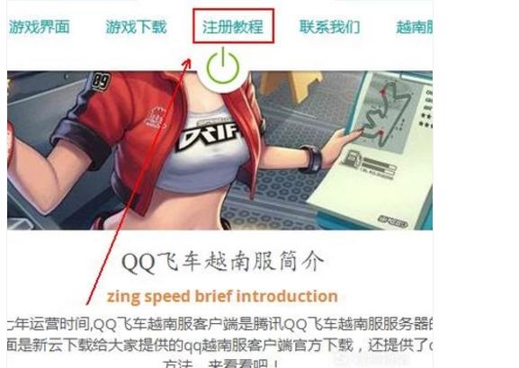 越南qq飞车商城_QQ飞车越南服注册下载_360新知