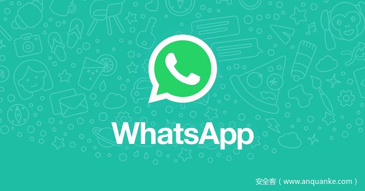 WhatsApp存在0day漏洞可被利用安装恶意应用-互联网之家