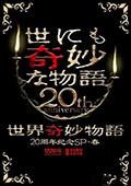 世界奇妙物語2008春季特別篇'','