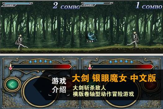 ?y.?????/jzf-:##???aiz!?m?yla9a?_大剑 银眼魔女 中文版