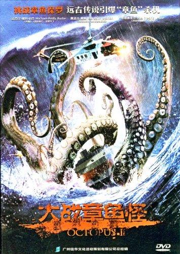 巨型食人鱼图片_大战章鱼怪_大战章鱼怪画法