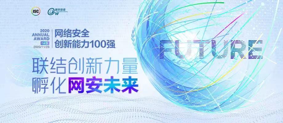 创新加码安全 能力丈量未来——《中国网络安全创新能力100强》首创行业榜单新维度!