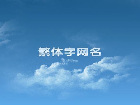 网名 繁体字_繁体字 网名_qq网名繁体字_淘宝助理
