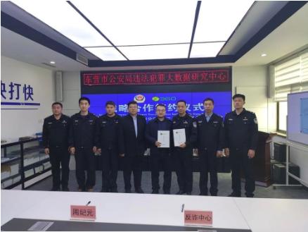 提升警务信息化水平,360与山东省东营市反诈中心签署战略合作