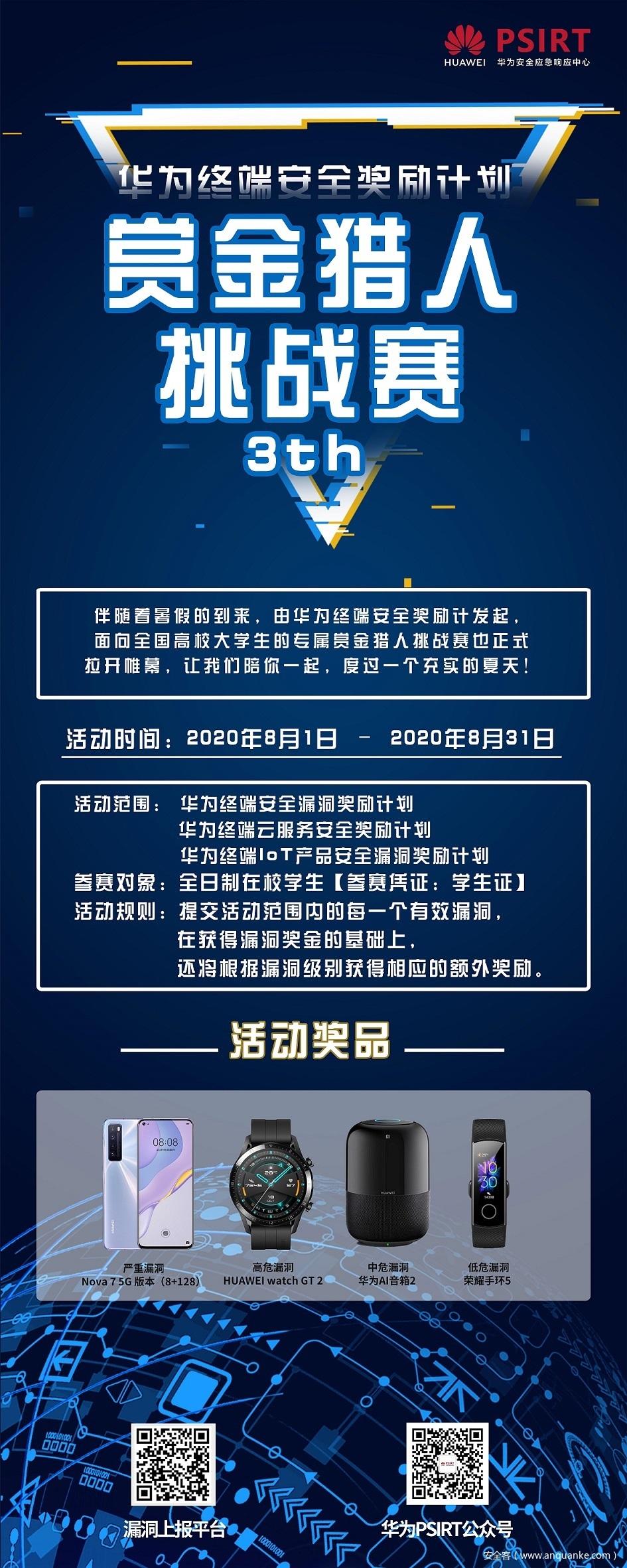 活动 | 华为终端安全奖励计划-赏金猎人挑战赛