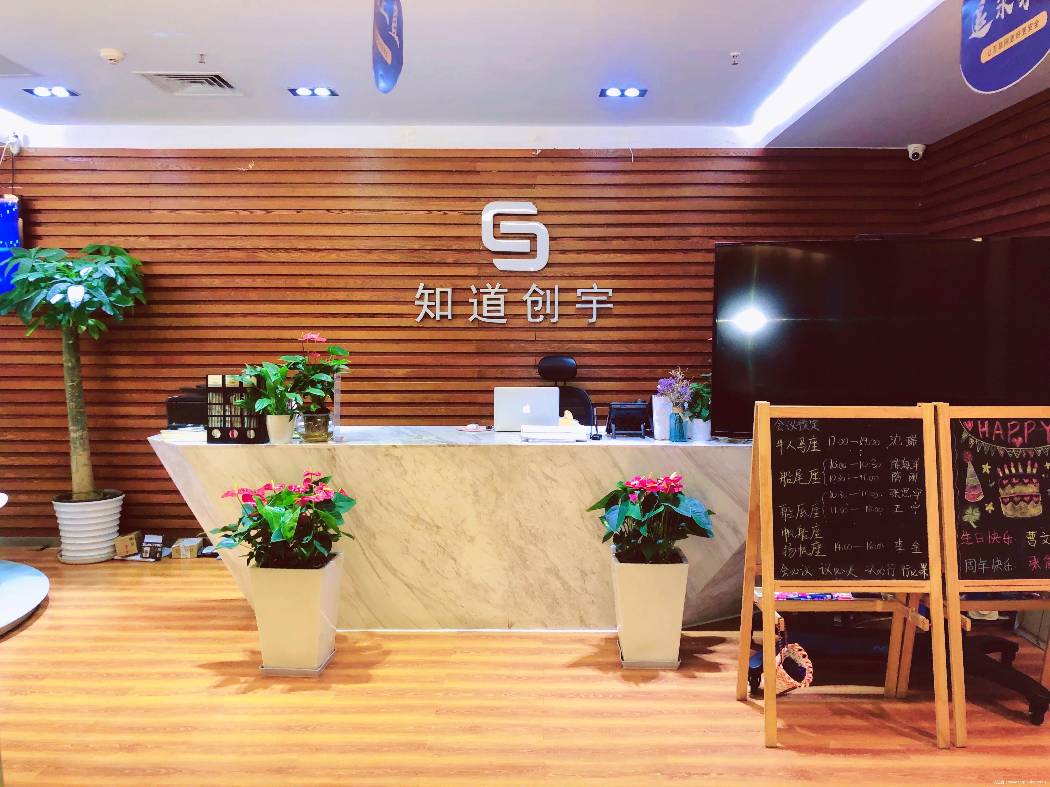 知道创宇招聘 | 北京、武汉 招聘安全研究实习生,web 方向优先
