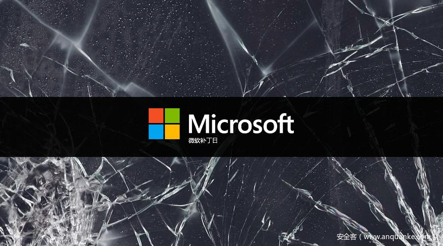 微软补丁日:脚本引擎/Hyper-V/Exchange 远程代码执行漏洞预警