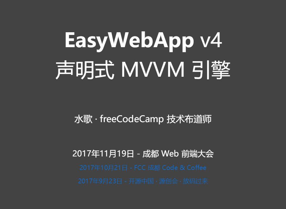 EasyWebApp v4 应用开发与内核分析