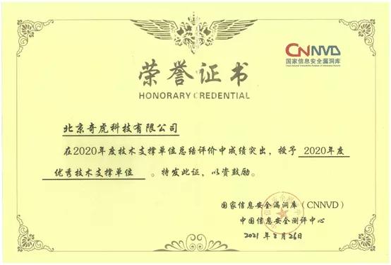 喜报!360集团荣获CNNVD 2020年度三项重磅大奖