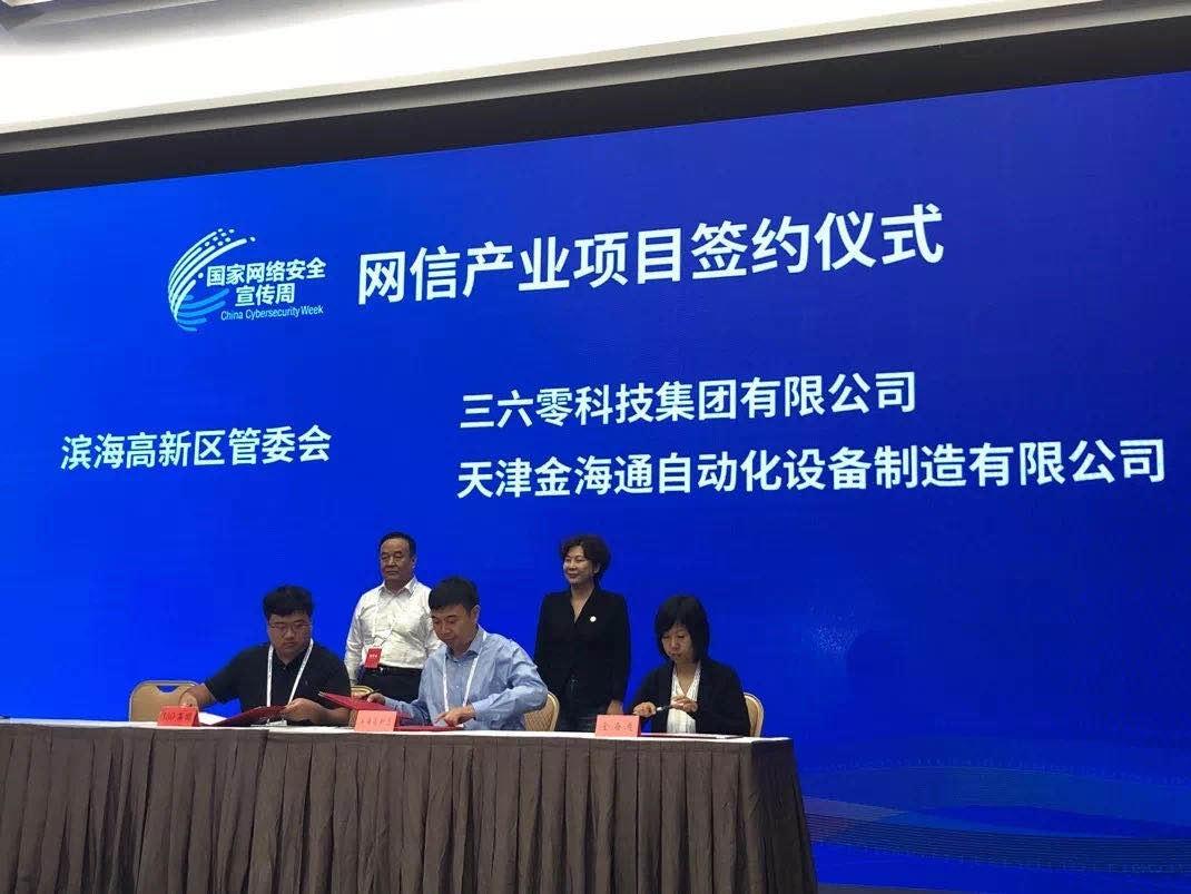 360集团与天津高新区政府达成合作,加速布局政企安全业务