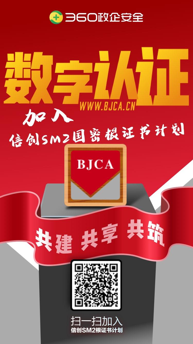 北京数字认证股份有限公司入根!360信创SM2国密根证书库再下一城