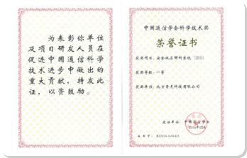 中国通信学会科学技术奖