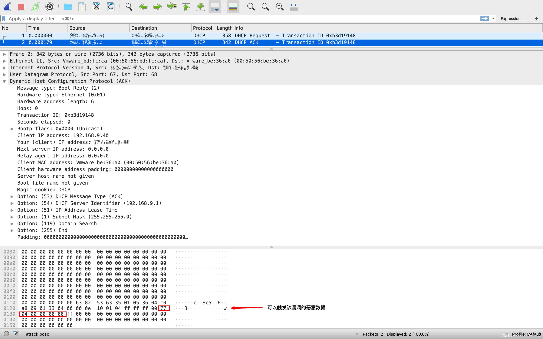 CVE-2019-0547 Windows DHCP Client 代码执行漏洞分析