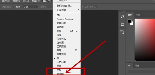 怎么用ps修改gif_如何用ps制作gif动画_360新知