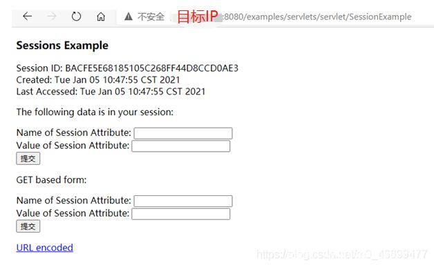 Apache Tomcat样例目录session操纵漏洞-极安网