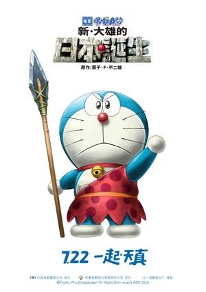 哆啦A梦:新·大雄的日本诞生海报