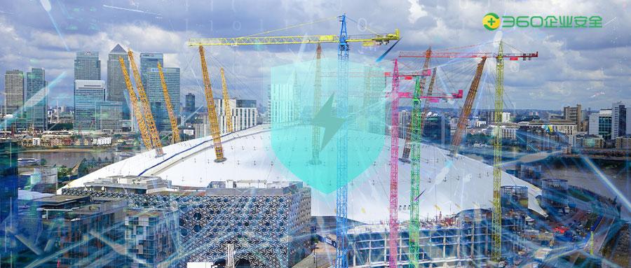 新基建时代,360安全大脑为数字经济的持续发展护航