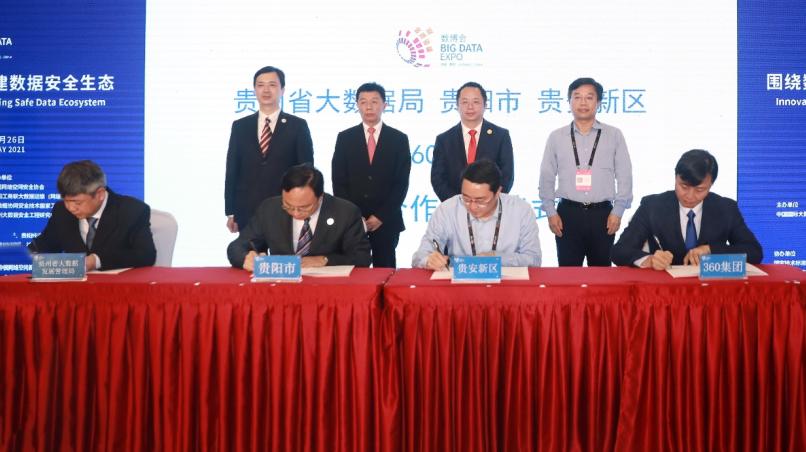 """360集团与""""贵州四方""""达成战略合作,共建大数据产业示范城市"""