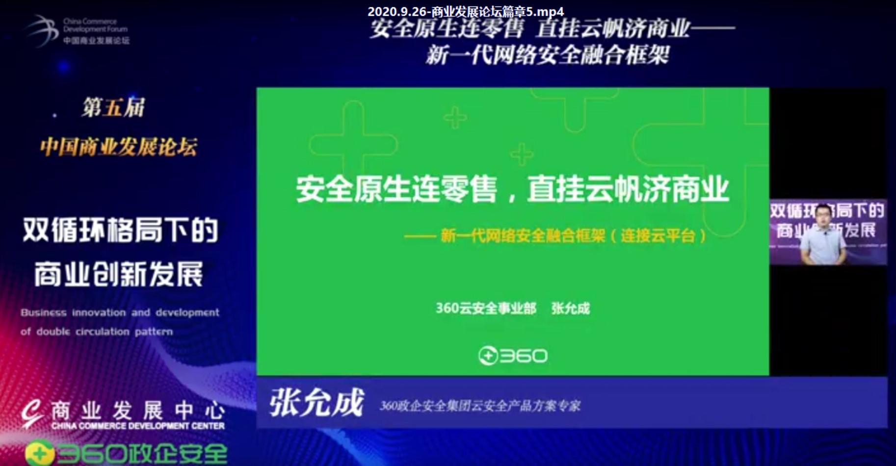 360张允成出席第五届中国商业发展论坛:解密360连接云平台在新零售的探索