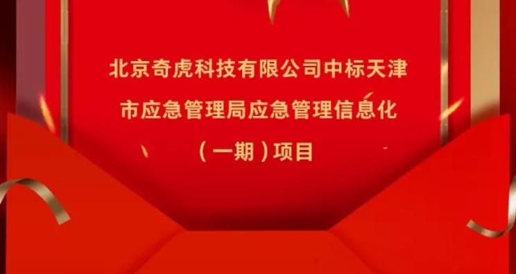 特大喜报!360中标天津1.18亿应急管理信息化项目