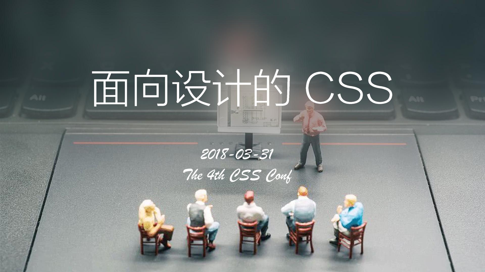 面向设计的 CSS