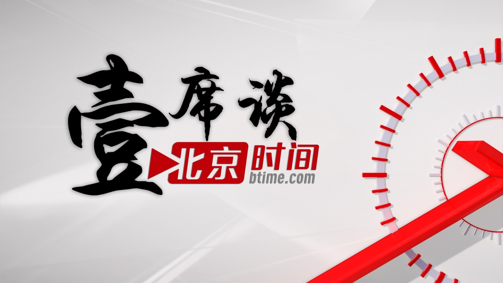 北京时间原创-一席谈