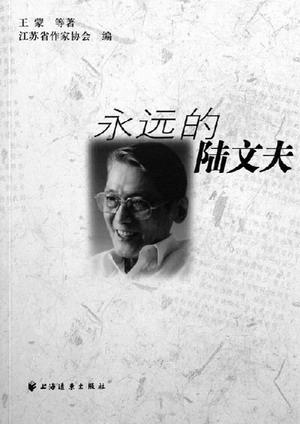 美食家陆文夫_陆文夫_好搜百科