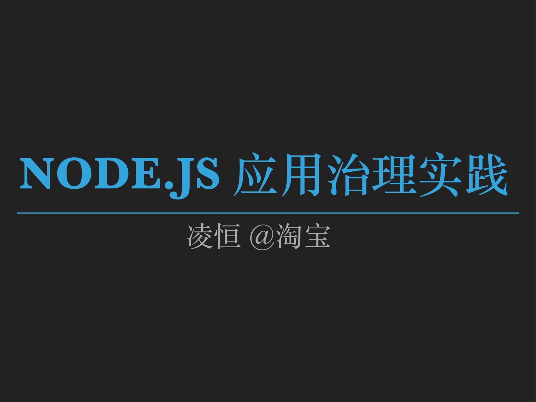 Node.js应用治理实践