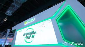 直击WAIC丨网络安全成世界人工智能大会热点 360展馆成吸睛亮点