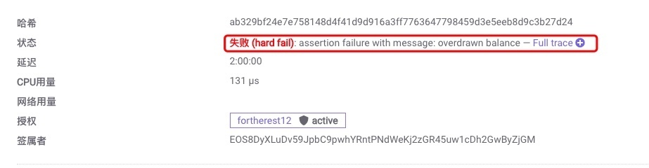 EOS新型攻击手法之 hard_fail 状态攻击-互联网之家