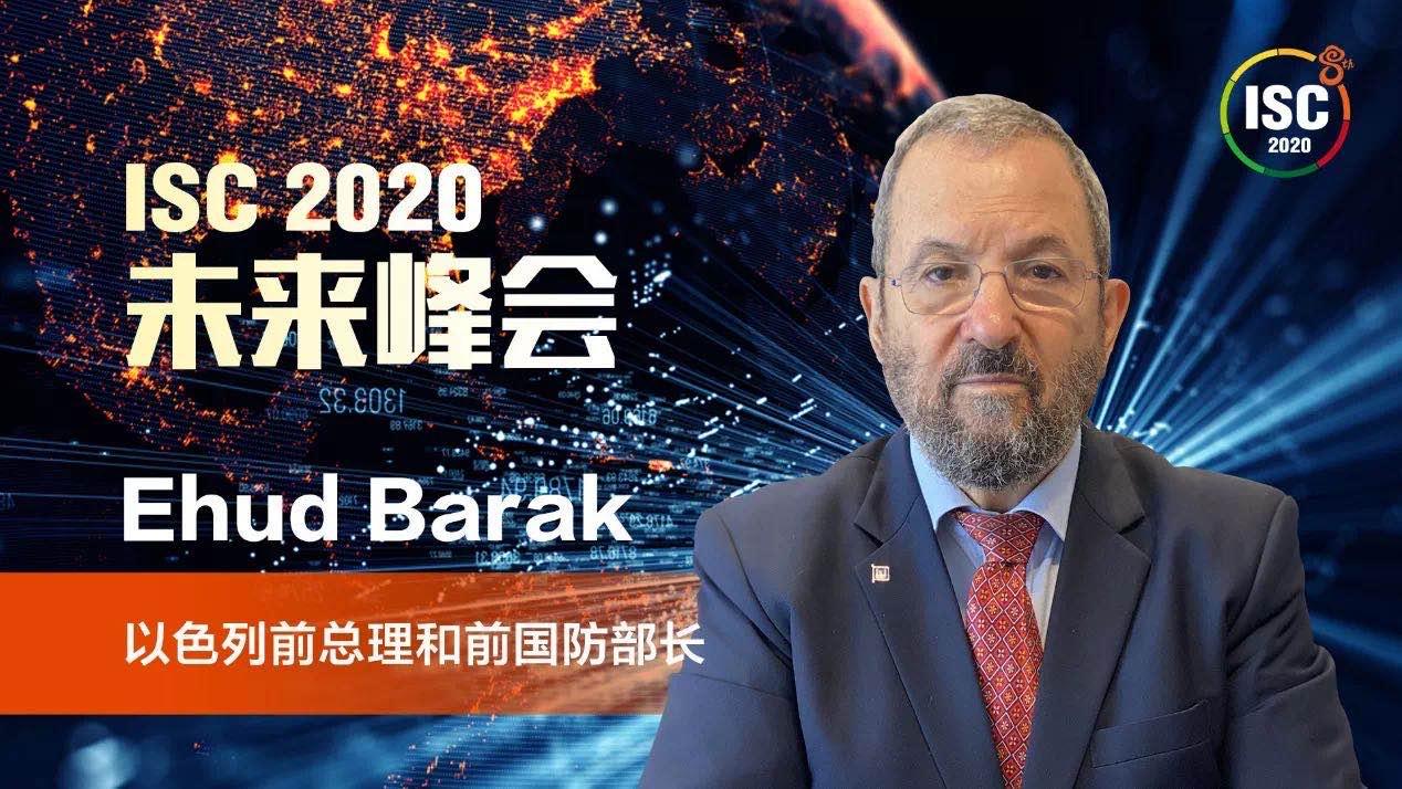 ISC 2020未来峰会以色列前总理:以作战思维提升网络空间安全能力